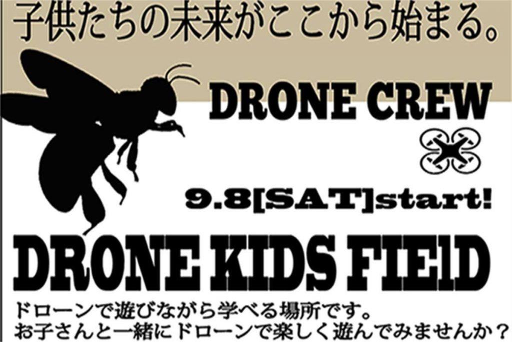 DRONE KIDS FIELD