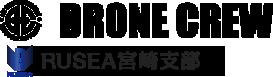 宮崎ドローン空撮・撮影・スクール・講習 DRONE CREW